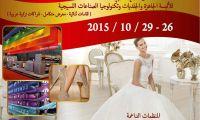 المشاركة في الملتقى التركي العربي للألبسة الجاهزة والجلديات