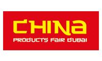 معرض المنتجات الصينية في دبي