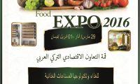 المشاركة في قمة التعاون الإقتصدي التركي العربي للغذاء وتكنولوجيا الصناعات الغذائية