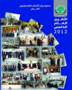 التقرير السنوي للعام 2012
