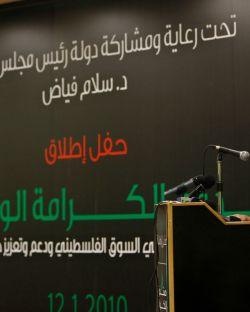 حفل اطلاق صندوق الكرامة الوطني