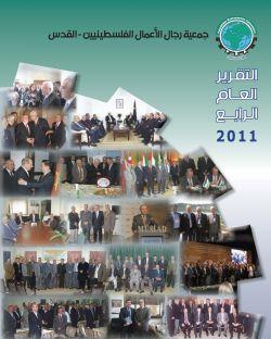 التقرير السنوي للعام 2011