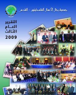 التقرير السنوي للعام 2009