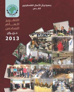 التقرير السنوي للعام 2013