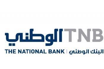 البنك الوطني